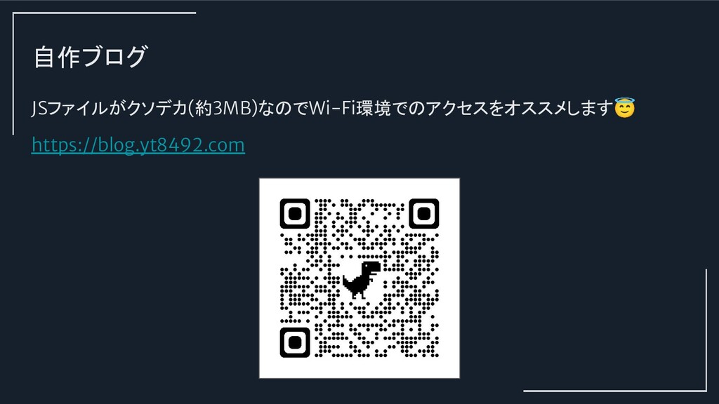 自作ブログ JSファイルがクソデカ(約3MB)なのでWi-Fi環境でのアクセスをオススメします...