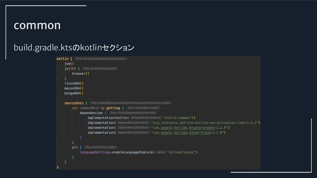 common build.gradle.ktsのkotlinセクション