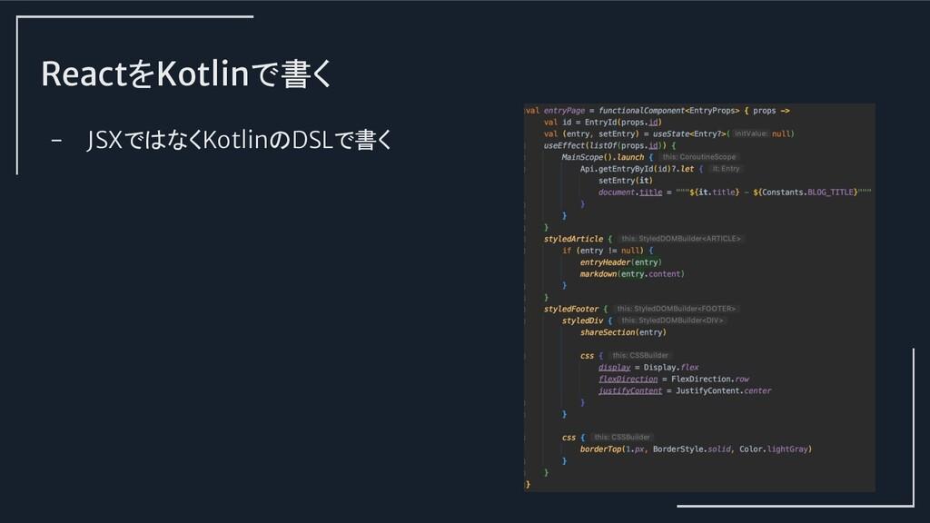ReactをKotlinで書く - JSXではなくKotlinのDSLで書く
