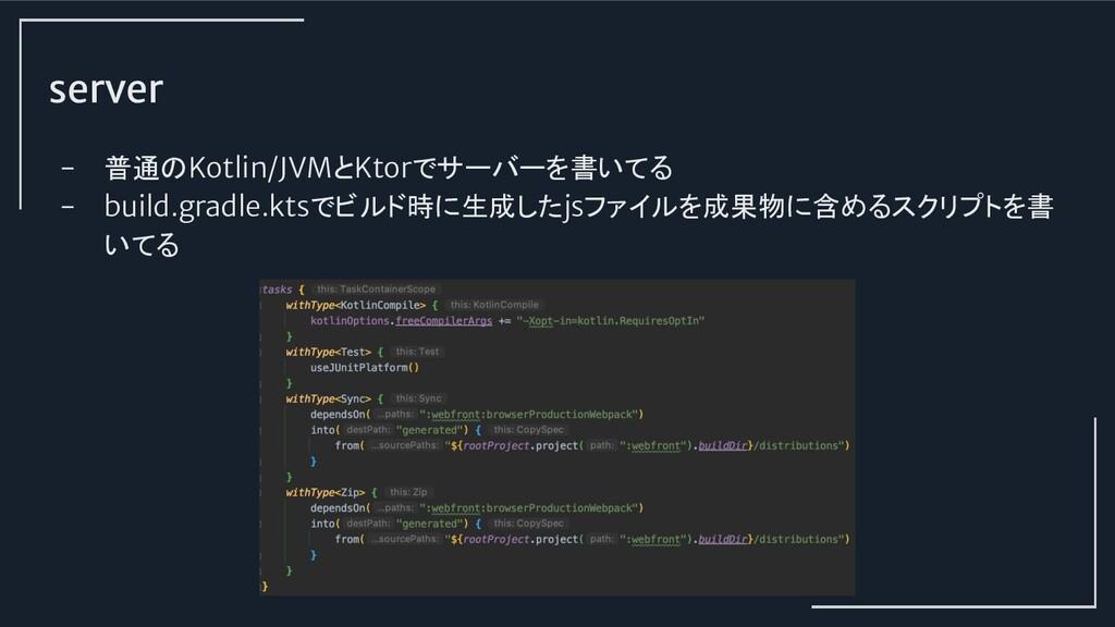 server - 普通のKotlin/JVMとKtorでサーバーを書いてる - build.g...