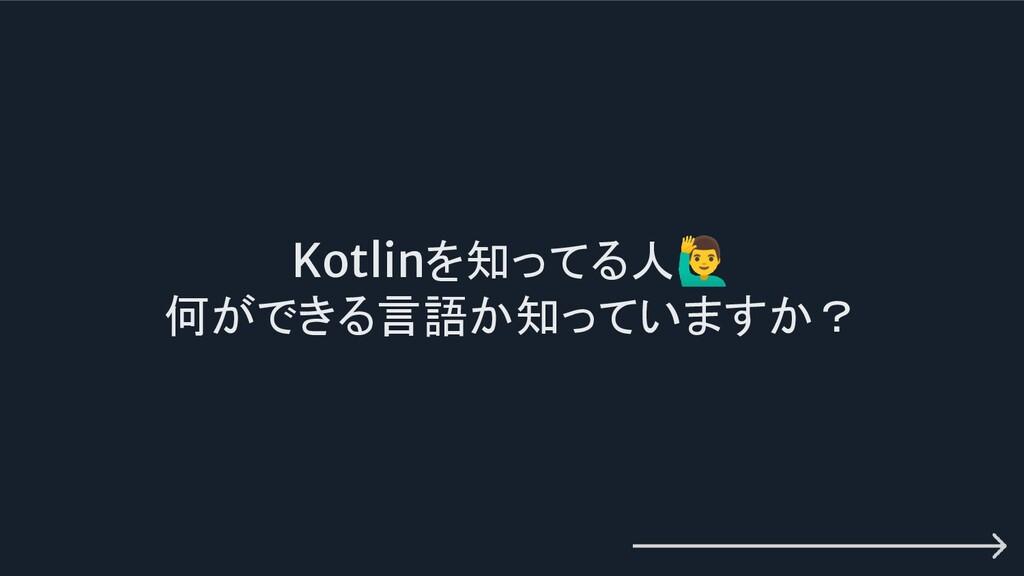 Kotlinを知ってる人 何ができる言語か知っていますか?