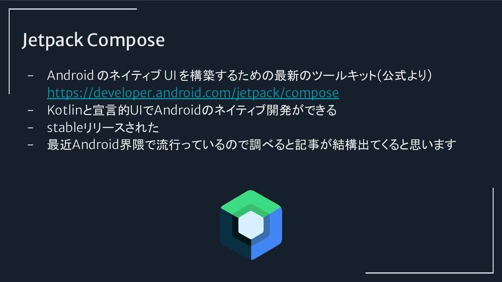 Jetpack Compose - Android のネイティブ UI を構築するための最新の...
