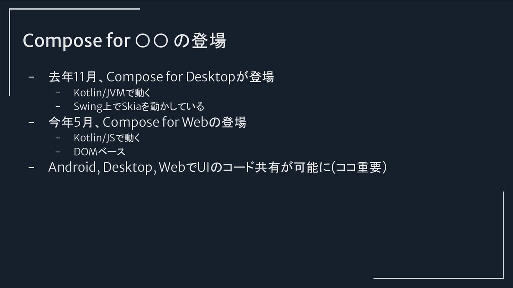 Compose for 〇〇 の登場 - 去年11月、Compose for Desktopが...