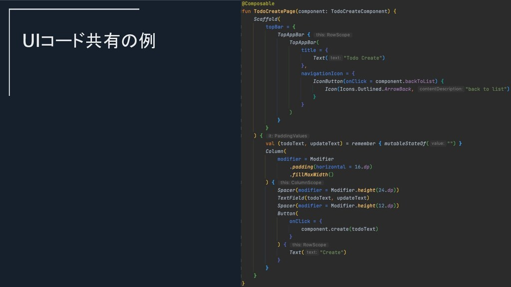 UIコード共有の例