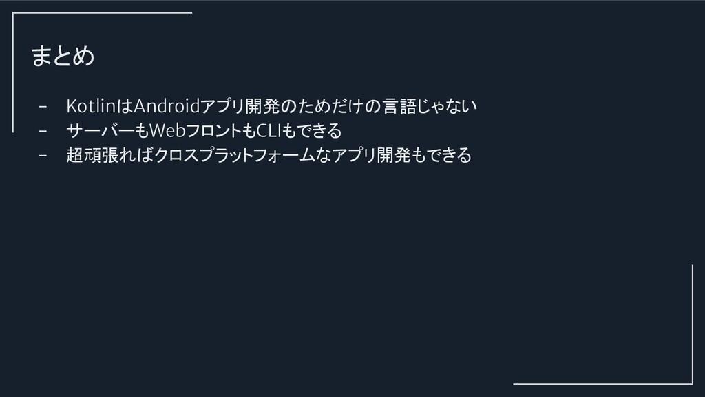 まとめ - KotlinはAndroidアプリ開発のためだけの言語じゃない - サーバーもWe...