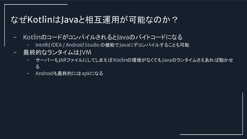 なぜKotlinはJavaと相互運用が可能なのか? - Kotlinのコードがコンパイルされる...