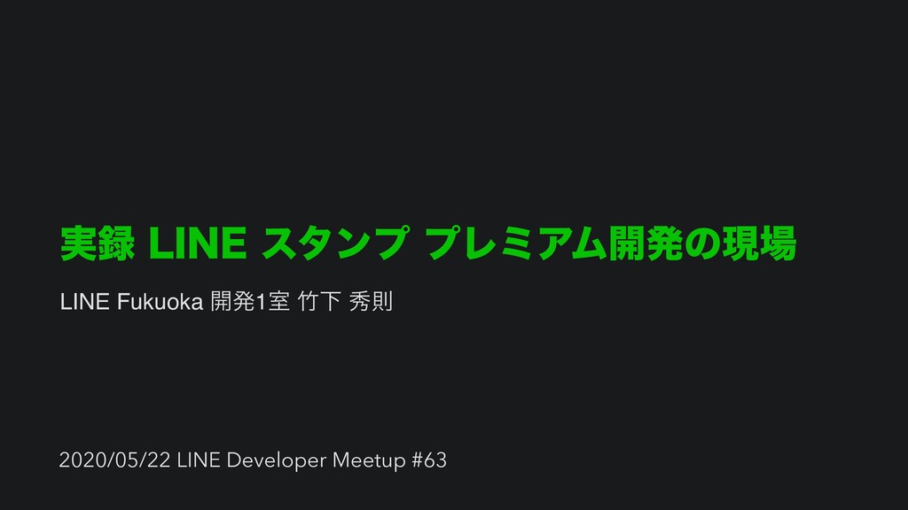 ࣮-*/&ελϯϓϓϨϛΞϜ։ൃͷݱ LINE Fukuoka ։ൃ1ࣨ Լ लଇ...