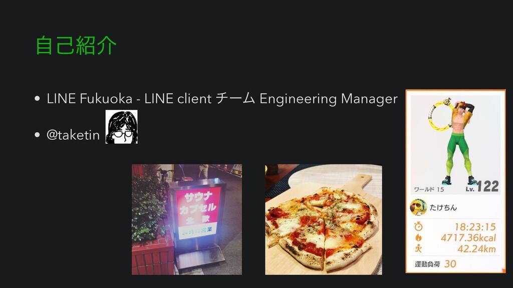 ࣗݾհ • LINE Fukuoka - LINE client νʔϜ Engineeri...