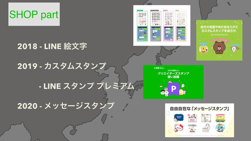 SHOP part 2018 - LINE ֆจ 2019 - ΧελϜελϯϓ - LIN...