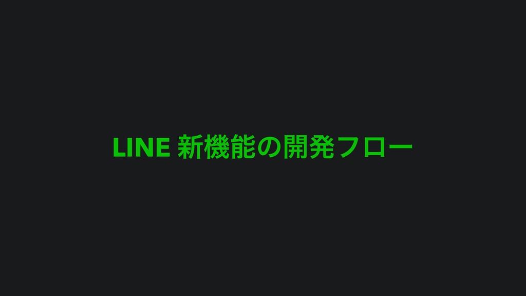 LINE ৽ػͷ։ൃϑϩʔ