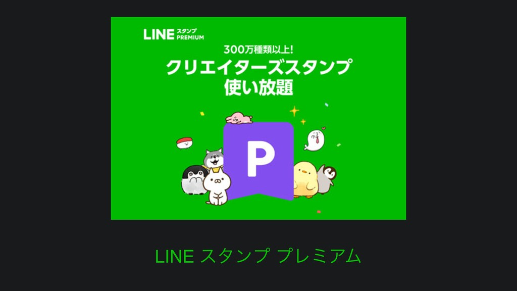 LINE ελϯϓ ϓϨϛΞϜ