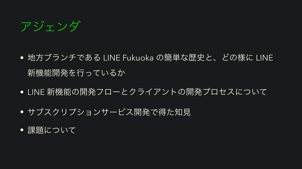 ΞδΣϯμ • ํϒϥϯνͰ͋Δ LINE Fukuoka ͷ؆୯ͳྺͱɺͲͷ༷ʹ LIN...