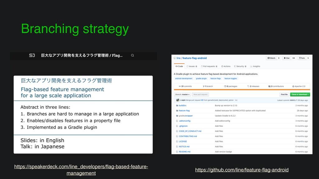 Branching strategy https://speakerdeck.com/line...