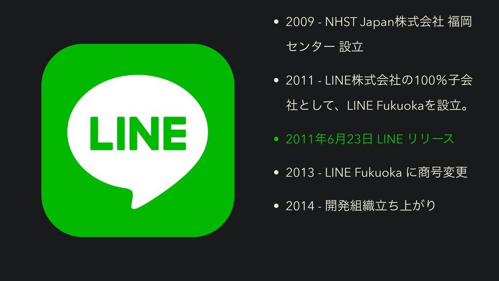 • 2009 - NHST Japanגࣜձࣾ Ԭ ηϯλʔ ઃཱ • 2011 - LIN...