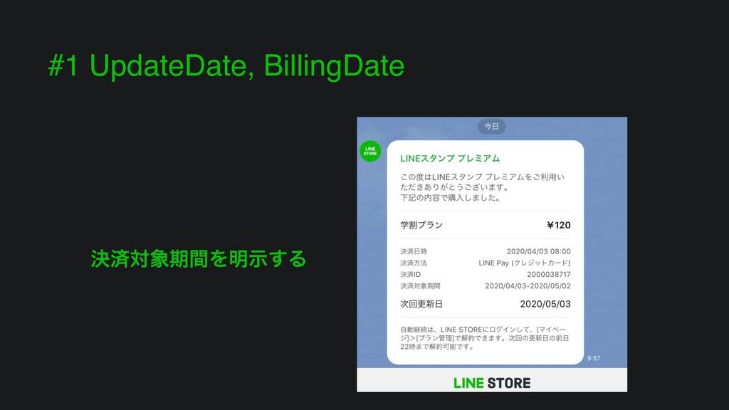 #1 UpdateDate, BillingDate ܾࡁରظؒΛ໌ࣔ͢Δ