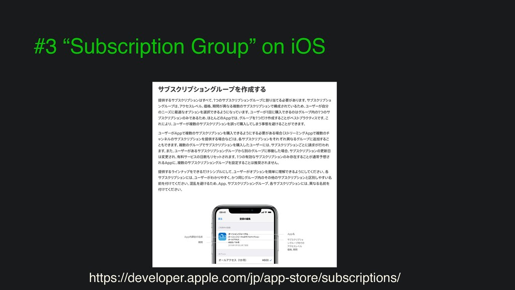"#3 ""Subscription Group"" on iOS https://develope..."