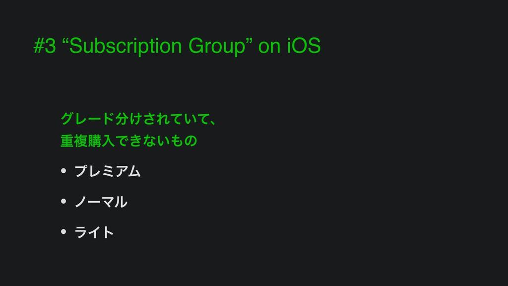 """#3 """"Subscription Group"""" on iOS άϨʔυ͚͞Ε͍ͯͯɺ ॏෳߪ..."""