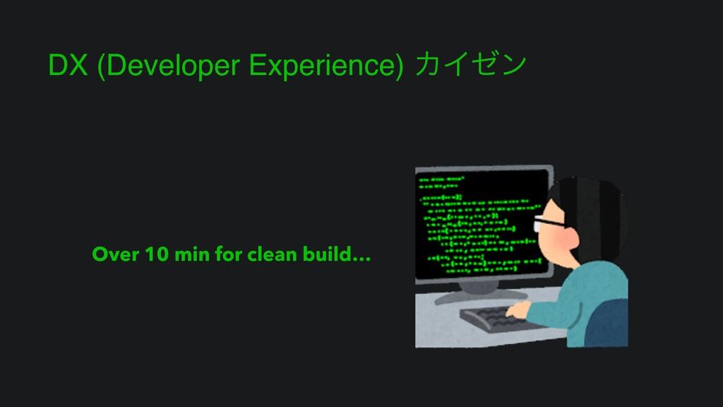 DX (Developer Experience) ΧΠθϯ Over 10 min for ...