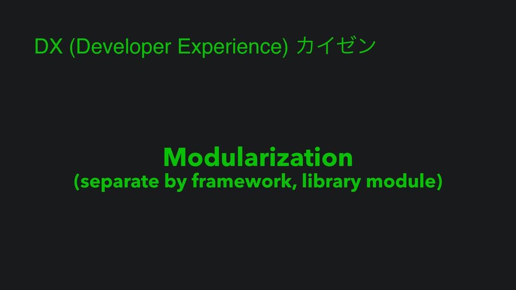 DX (Developer Experience) ΧΠθϯ Modularization (...