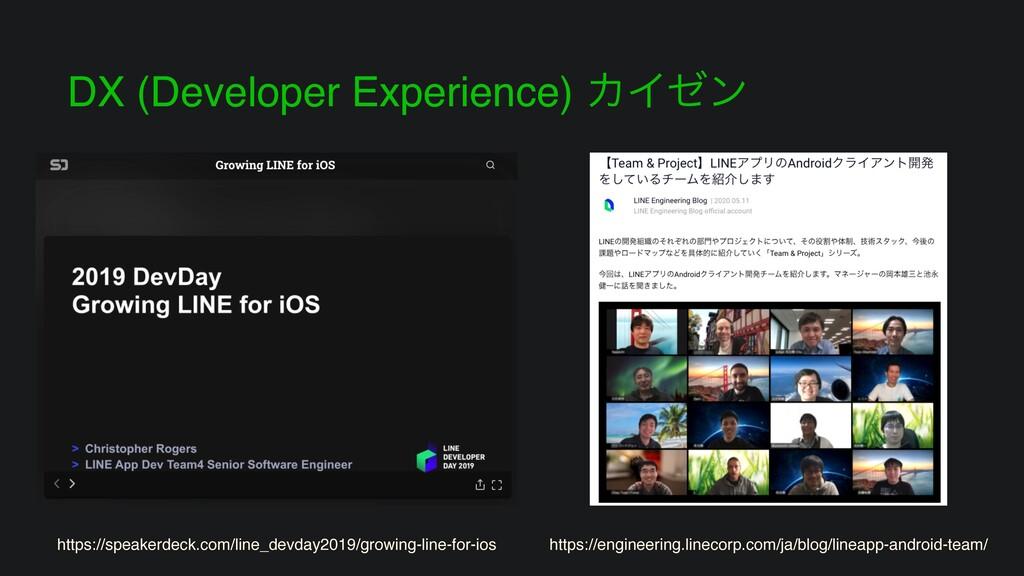 DX (Developer Experience) ΧΠθϯ https://speakerd...