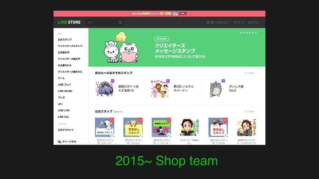 2015~ Shop team