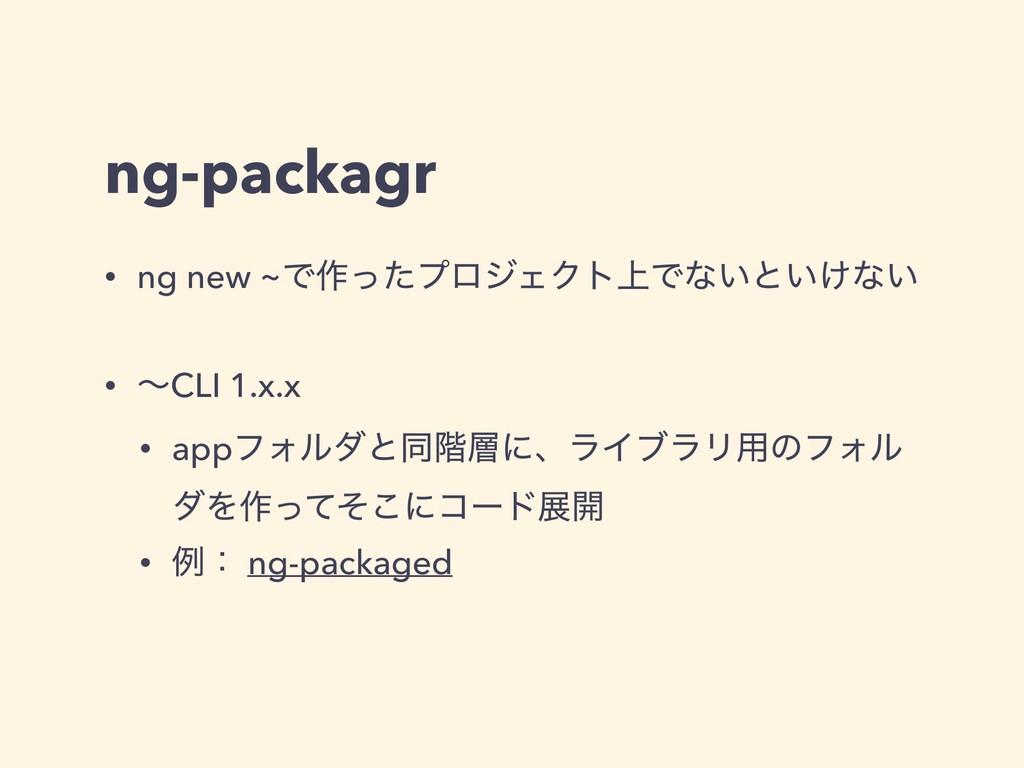 ng-packagr • ng new ~Ͱ࡞ͬͨϓϩδΣΫτ্Ͱͳ͍ͱ͍͚ͳ͍ • ʙCLI...
