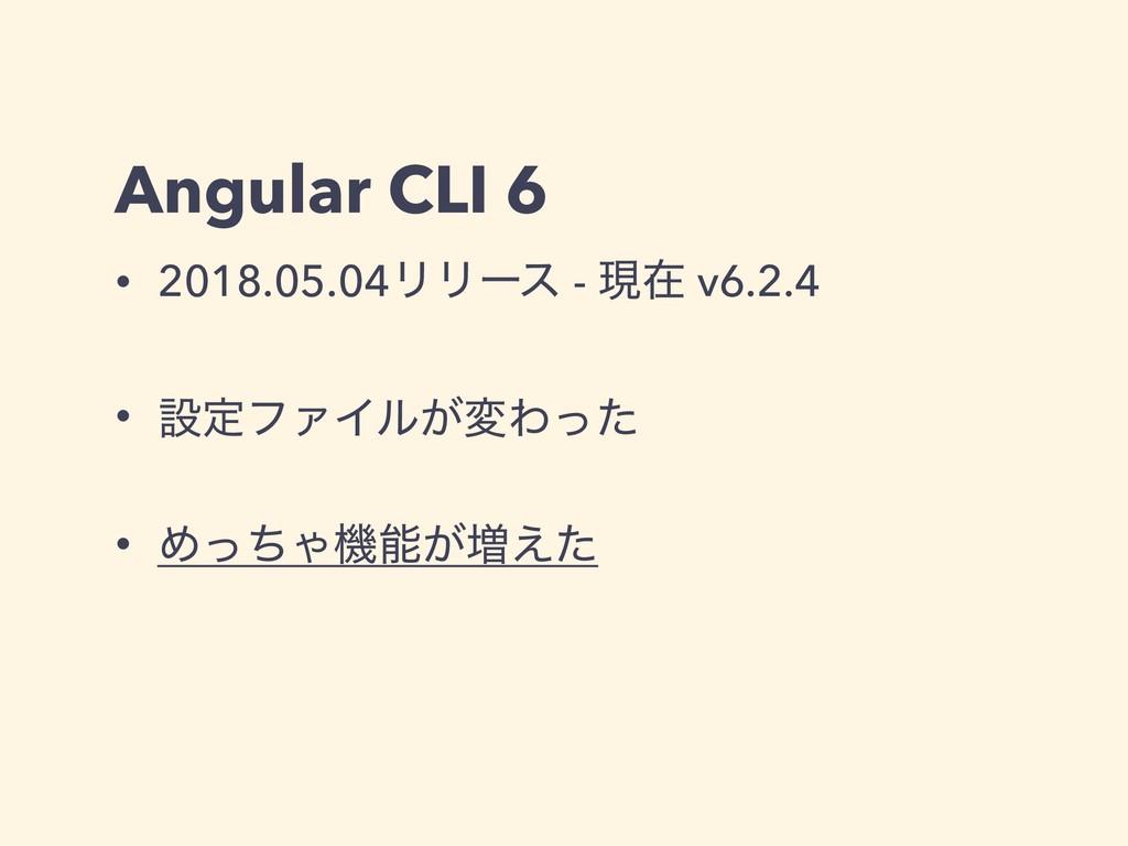 Angular CLI 6 • 2018.05.04ϦϦʔε - ݱࡏ v6.2.4 • ઃఆ...