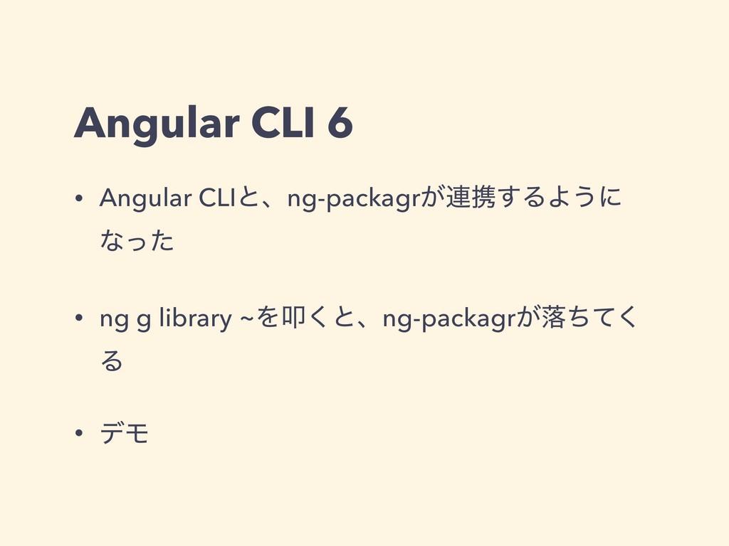 Angular CLI 6 • Angular CLIͱɺng-packagr͕࿈ܞ͢ΔΑ͏ʹ...