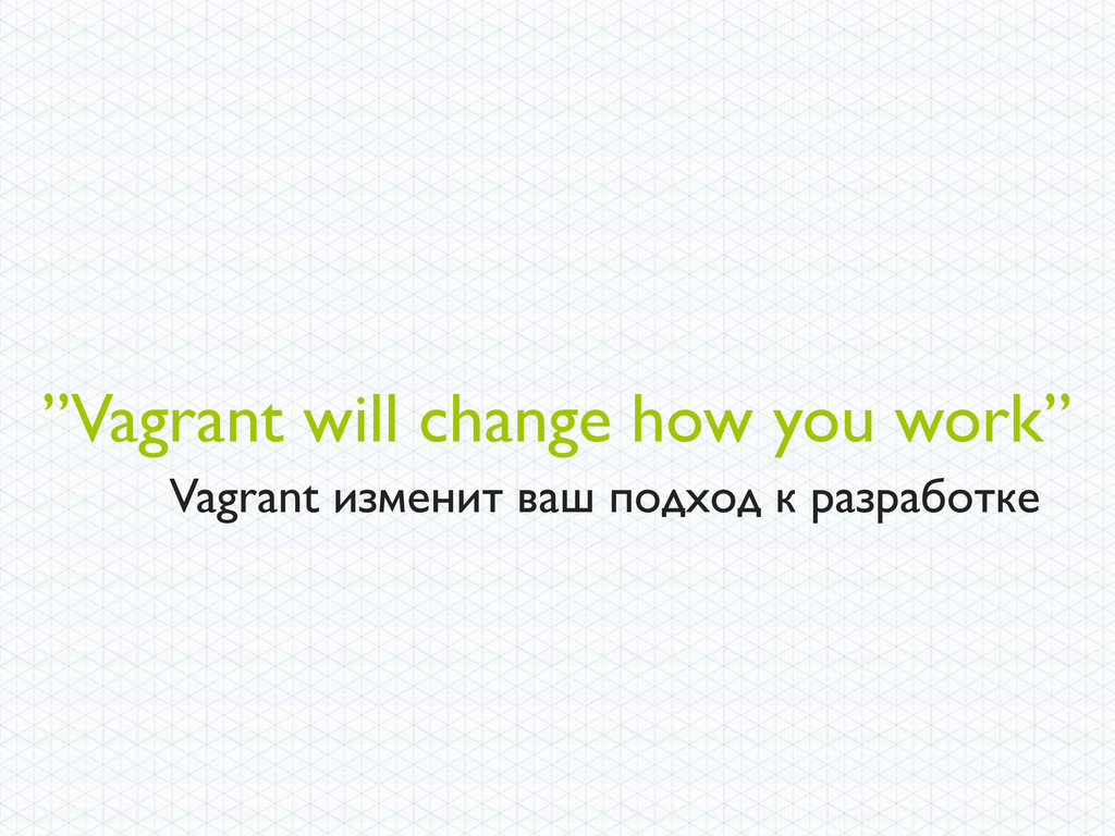 """""""Vagrant will change how you work"""" Vagrant изме..."""