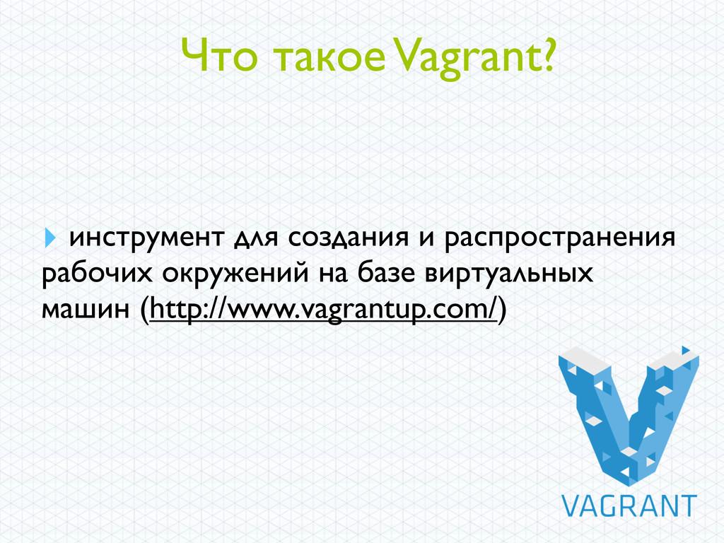 Что такое Vagrant? ‣ инструмент для создания и ...