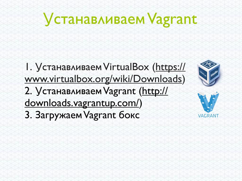 1. Устанавливаем VirtualBox (https:// www.virtu...