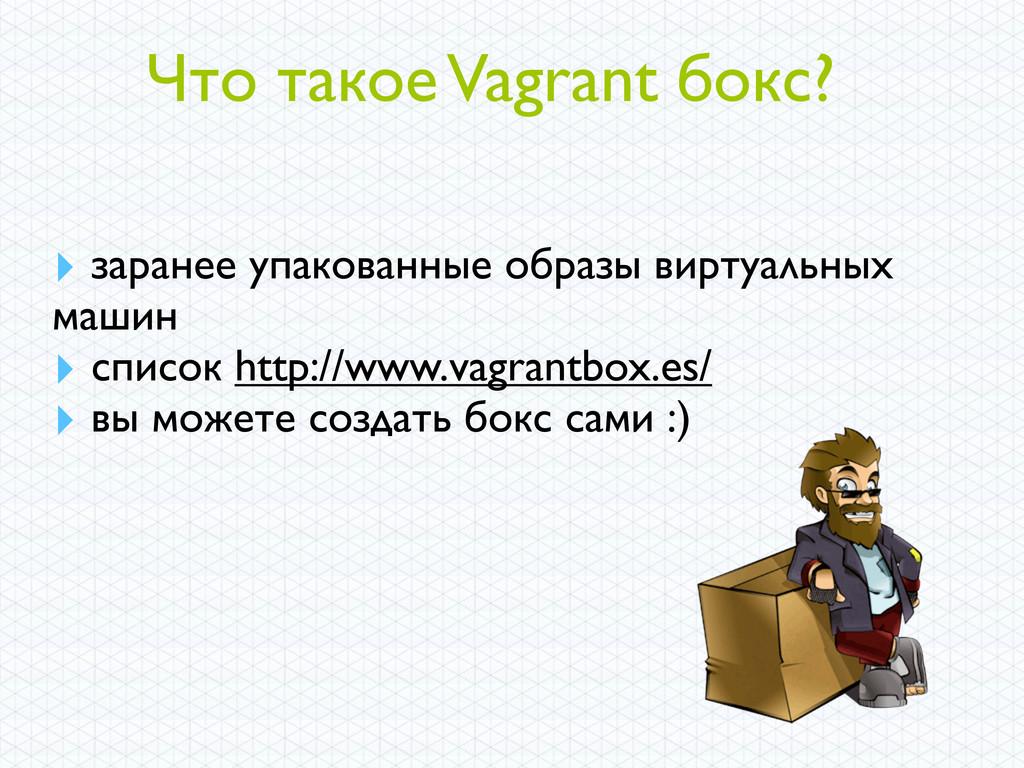 Что такое Vagrant бокс? ‣ заранее упакованные о...