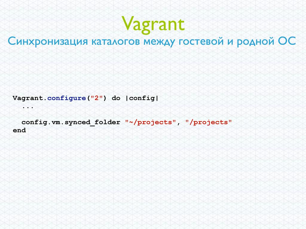 Vagrant Синхронизация каталогов между гостевой ...