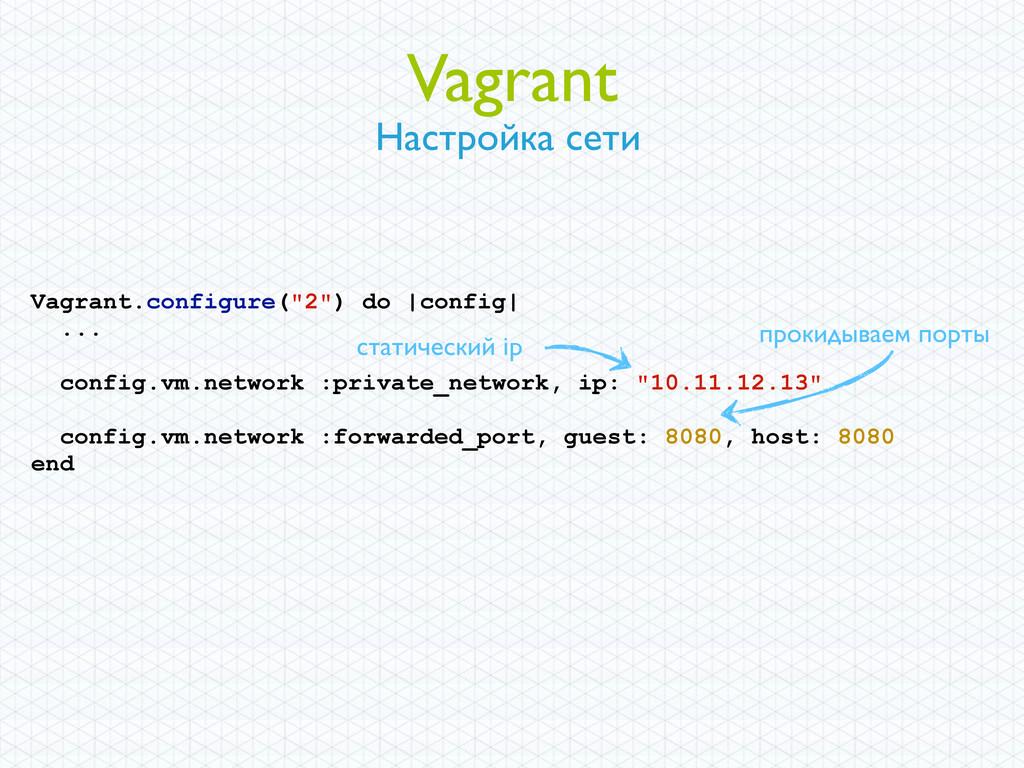 """Vagrant Настройка сети Vagrant.configure(""""2"""") d..."""