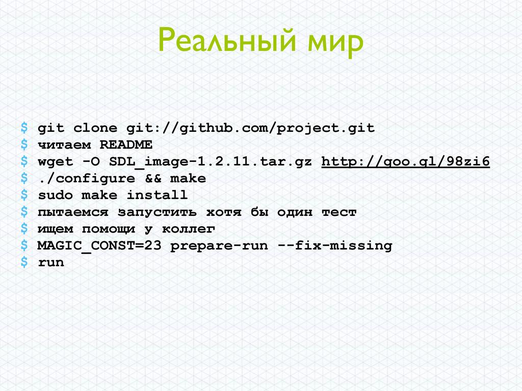 Реальный мир $ git clone git://github.com/proje...