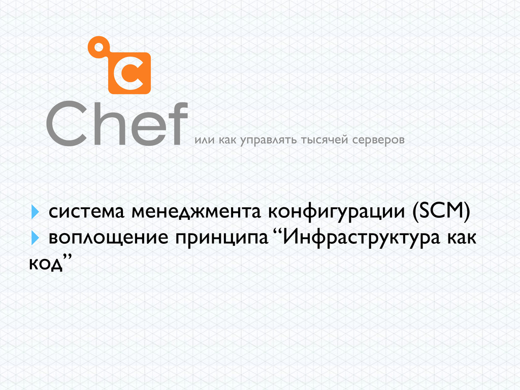 ‣ система менеджмента конфигурации (SCM) ‣ вопл...