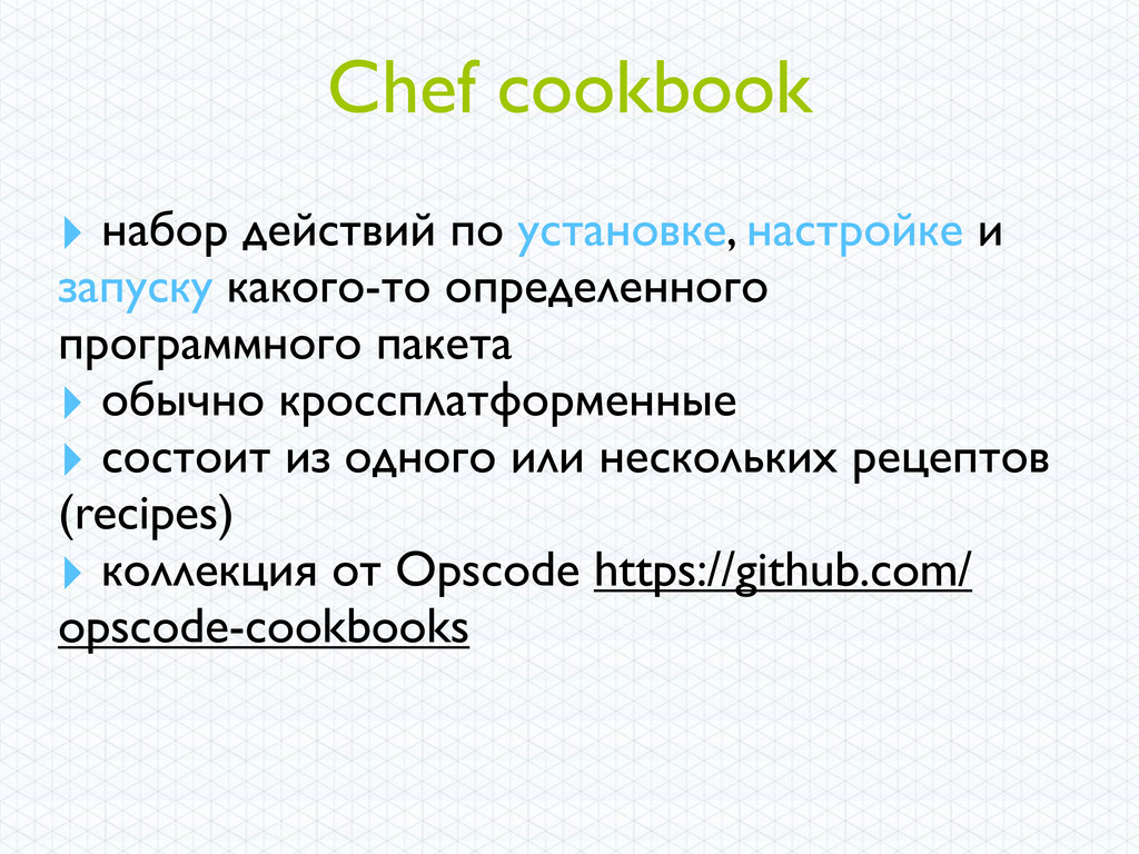 Chef cookbook ‣ набор действий по установке, на...
