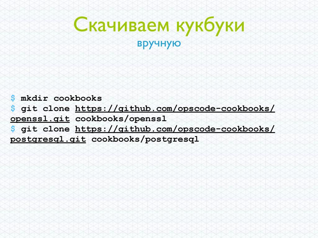Скачиваем кукбуки $ mkdir cookbooks $ git clone...