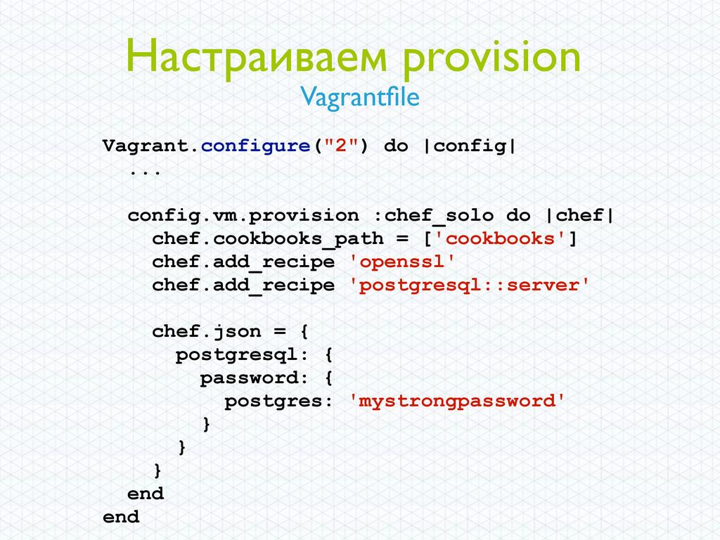 """Настраиваем provision Vagrant.configure(""""2"""") do..."""