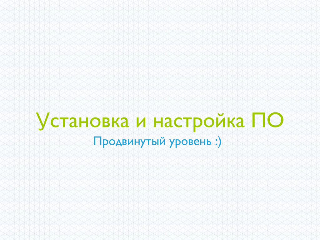 Установка и настройка ПО Продвинутый уровень :)