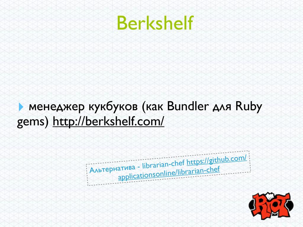 Berkshelf ‣ менеджер кукбуков (как Bundler для ...
