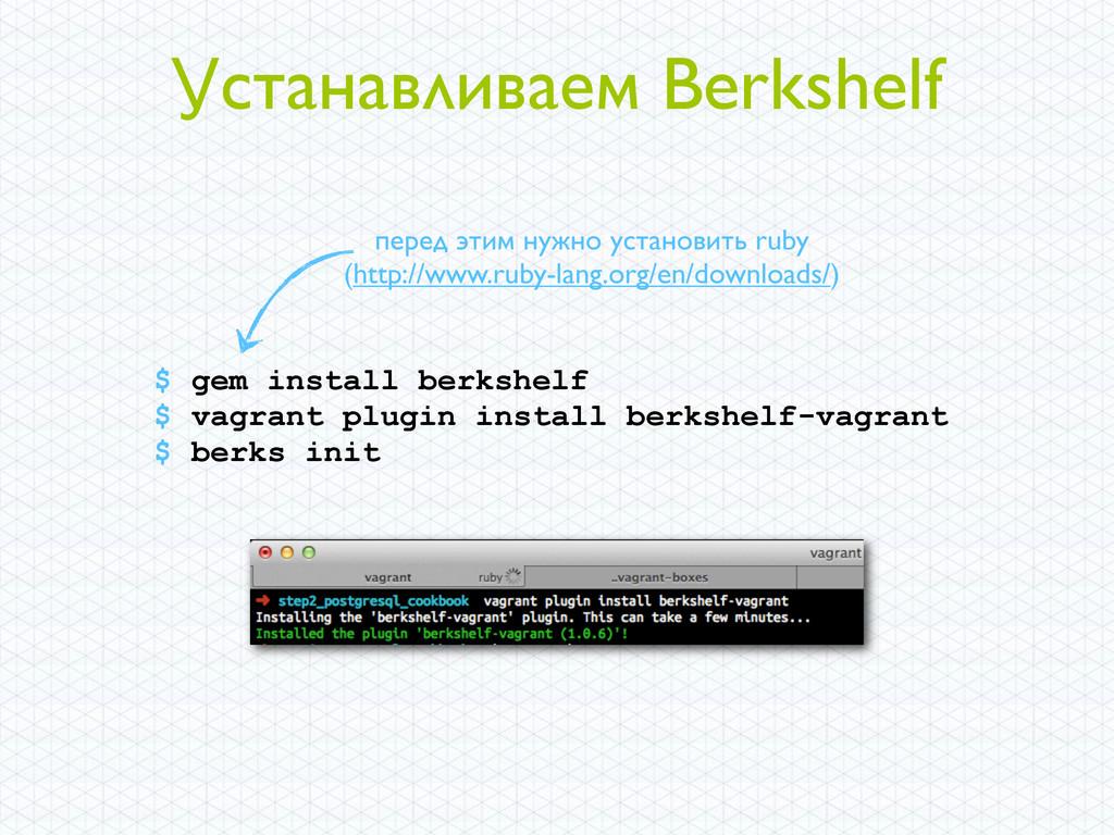 Устанавливаем Berkshelf $ gem install berkshelf...