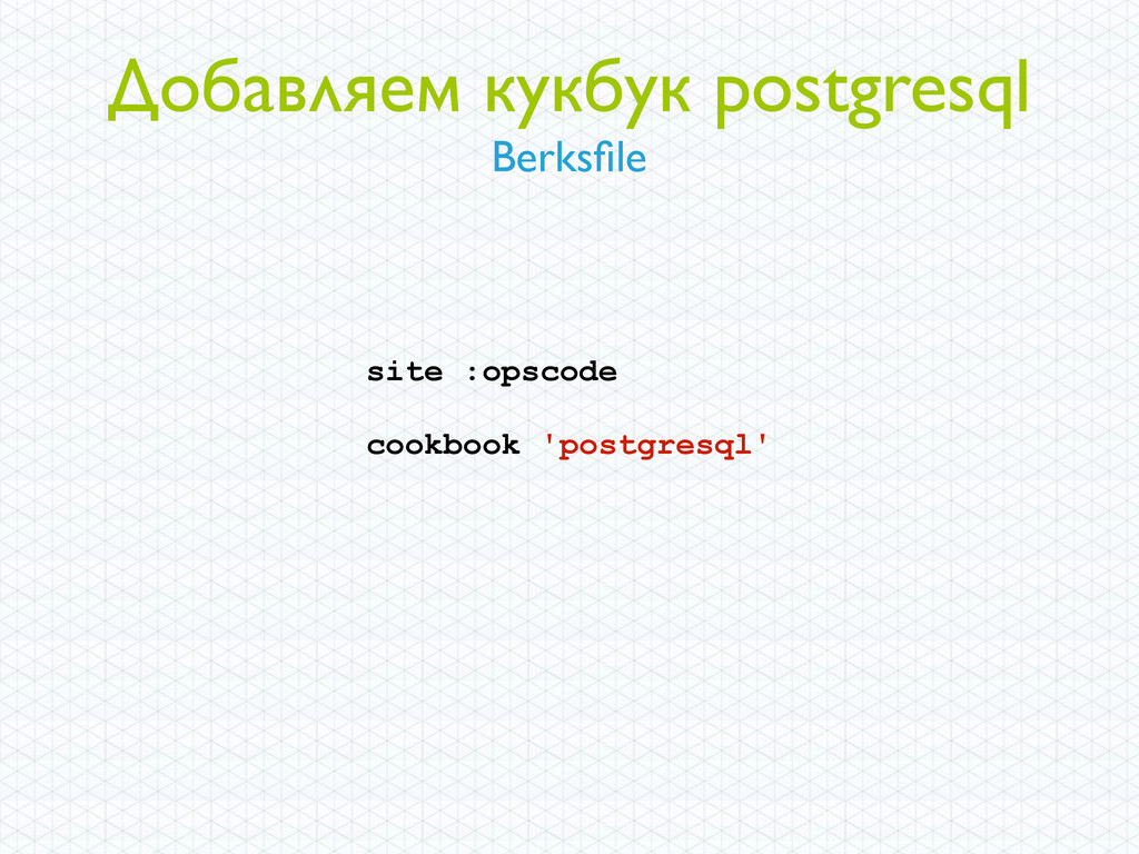 Добавляем кукбук postgresql Berksfile site :opsc...