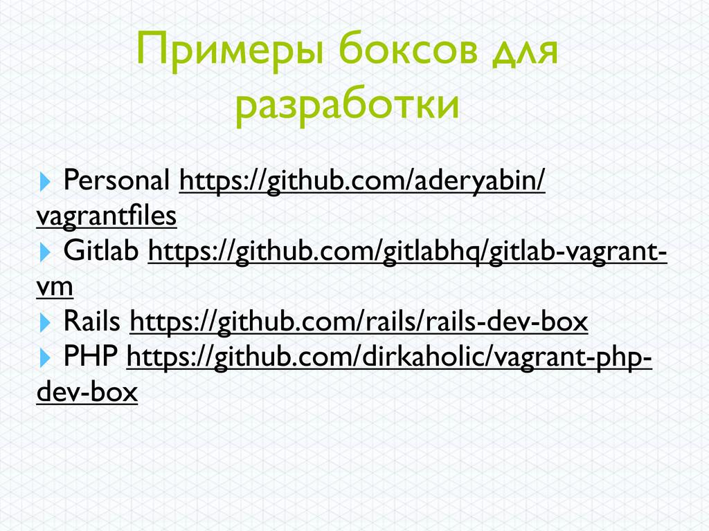 Примеры боксов для разработки ‣ Personal https:...