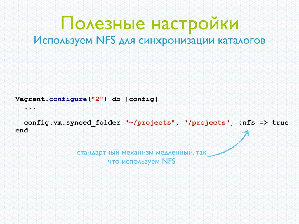 Полезные настройки Используем NFS для синхрониз...