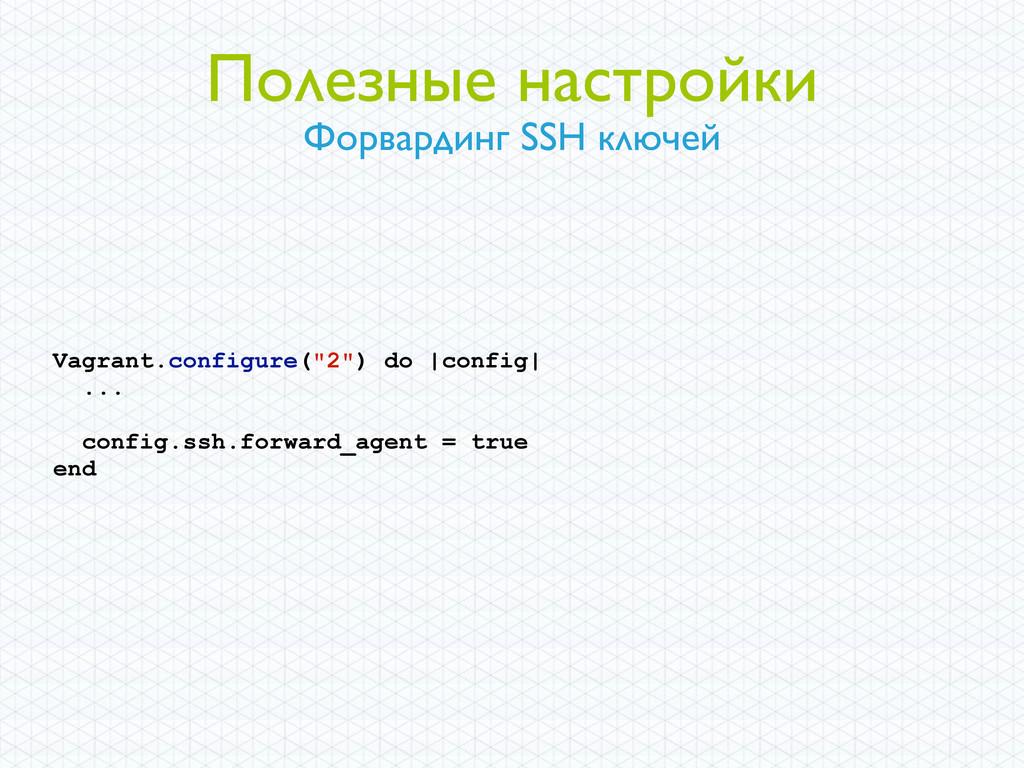 """Полезные настройки Vagrant.configure(""""2"""") do  c..."""