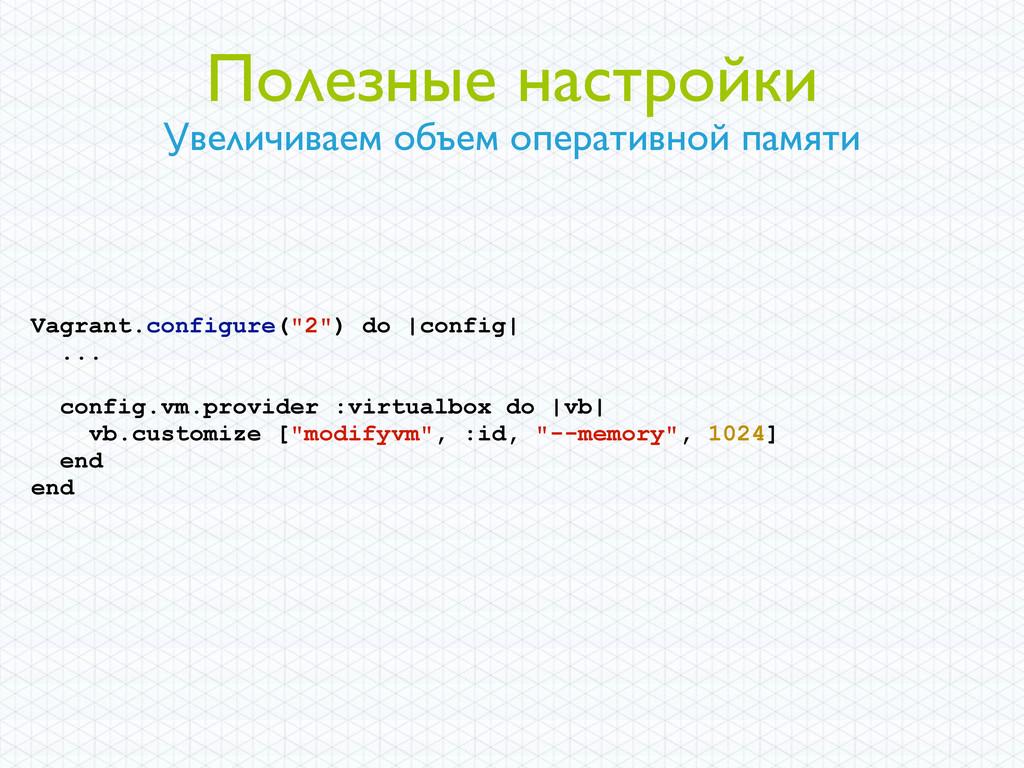 """Vagrant.configure(""""2"""") do  config  ... config.v..."""
