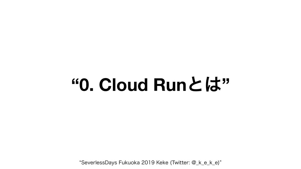 """0. Cloud Runͱ"" l4FWFSMFTT%BZT'VLVPLB,F..."