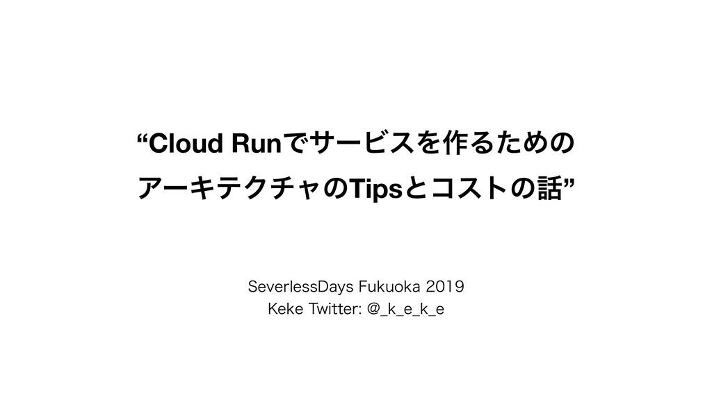 """Cloud RunͰαʔϏεΛ࡞ΔͨΊͷ ΞʔΩςΫνϟͷTipsͱίετͷ"" 4FWFS..."