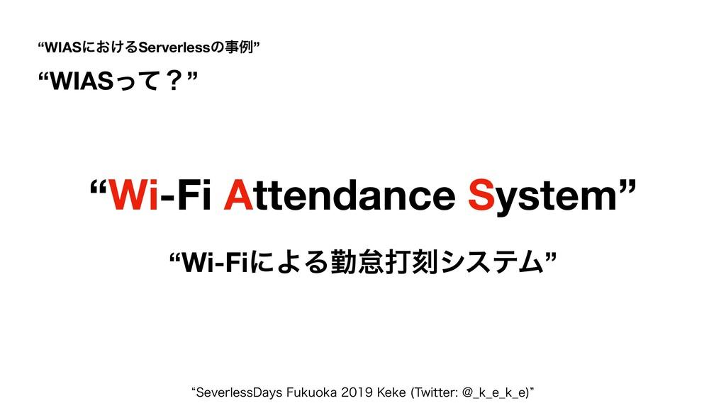 """""""WIASʹ͓͚ΔServerlessͷࣄྫ"""" """"WIASͬͯʁ"""" """"Wi-Fi Attend..."""